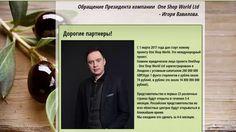 OneShop World LTD Единый маркетинг и перспективы партнеров компании ONE ...
