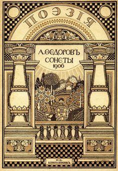 Иванъ Билибинъ. Обложка серіи поэтическихъ сборниковъ издательства «Шиповникъ»,1906.