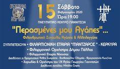 Η Φιλαρμονική Μάντζαρος θα συμμετέχει σε συναυλία στα Γιαννιτσά το Σάββατο 15 Φεβρουαρίου 2020 και ώρα 19:00 στο Πνευματικό Κέντρο Γιαννιτσών με τη Φιλαρμονική Δήμου Πέλλας και τη Φιλαρμονική Εταιρεία Νάουσας.