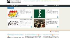 せんだいメディアテーク  (via http://www.smt.jp/ )