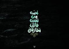 احبب من شئت فانك مفارقه Words Quotes Arabic Words Arabic Calligraphy Design