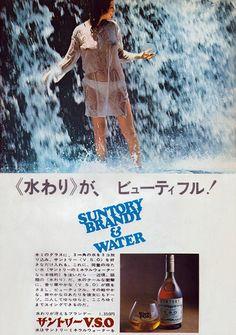 1971 サントリーVSO Japan Advertising, Retro Advertising, Vintage Japanese, Japanese Girl, Vintage Ads, Vintage Posters, Old Advertisements, Japanese Poster, Old Ads
