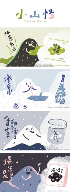 Little Mountain Monsters - Little Mountain Monsters I wonder if the mountains are alive, what would they like to eat? Japanese Illustration, Graphic Design Illustration, Digital Illustration, Graphic Illustration, Illustration Children, Mountain Illustration, Japanese Graphic Design, Japan Design, Illustrations And Posters