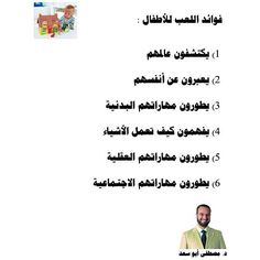 فوائد اللعب للأطفال د. مصطفى أبو سعد