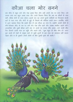 Read this Story of the Crow goes to become Peacock in Hindi language: Home ›› Hindi Stories ›› Hindi Moral Stories ›› Stories for Kids No related posts. Small Moral Stories, Small Stories For Kids, Stories With Moral Lessons, English Moral Stories, Moral Stories In Hindi, English Stories For Kids, English Story, Kids Story Books, Hindi Poems For Kids