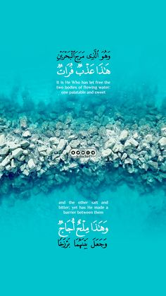 Beautiful Quran Quotes, Quran Quotes Inspirational, Arabic Love Quotes, Meaningful Quotes, Islamic Quotes Wallpaper, Noble Quran, Islamic Images, Islamic Teachings, Faith Prayer
