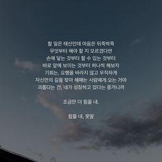 괴롭다는 건, 네가 성장하고 있다는 증거니까. Study Quotes, Wise Quotes, Famous Quotes, Words Quotes, Inspirational Quotes, Sayings, Korean Text, Korean Language Learning, Language Quotes