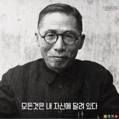 [BY 리더의조건] <모든것은 내 자신에 달려 있다> 어릴 때는 나보다 중요한 사람이 없고, 나이 들면 ... Wise Quotes, Inspirational Quotes, Korean Language, Idioms, Sentences, Life Is Good, Quotations, Writing, Motivation