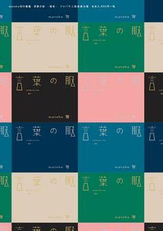 gurafiku: Japanese Poster: Matohu Language of Clothing. Web Design, Japan Design, Book Design, Cover Design, Layout Design, Type Design, Typography Poster, Typography Design, Japanese Poster Design
