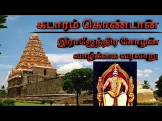 #Rajendracholanhistory | ராஜேந்திர சோழன் வரலாறு | JY TAMIL - YouTube Make It Yourself, History, Youtube, History Books, Historia, Youtube Movies