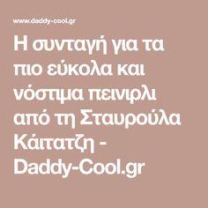 Η συνταγή για τα πιο εύκολα και νόστιμα πεινιρλι από τη Σταυρούλα Κάιτατζη - Daddy-Cool.gr
