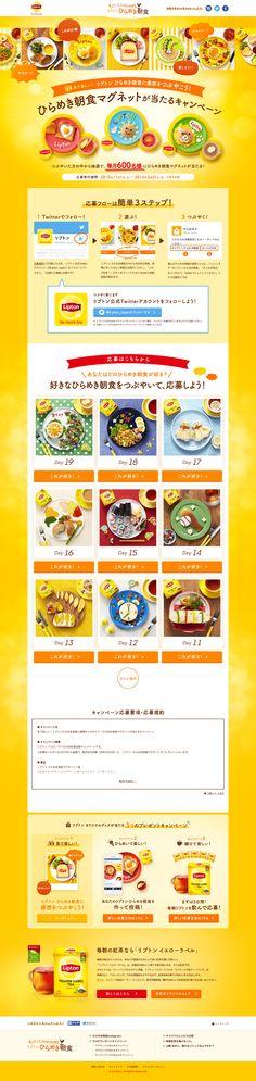 つぶやいて当てよう!ひらめき朝食マグネット--リプトン-ひらめき朝食