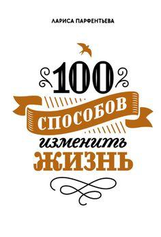 Парфентьева 100 способов изменить жизнь
