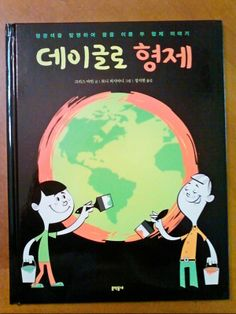 The Day-Glo Brothers in Korean! Brother, Korean, History, Words, Train, Historia, Korean Language, Horse