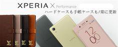 Xperia X Performanceケースならこちら! 全デザインブランド風Xperia X Performanceケースを発売予定!シャネル、ルイヴィトン、エルメス、yslなどのエクスペリアXperformanceケースのデザインだけでもチェックしよう。 手帳型レザ...