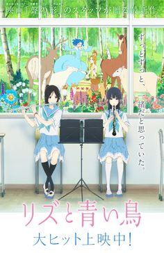 『リズと青い鳥』公式サイト / Liz to Aoi Tori / Liz y el ave azul /Movie 2 Movie Pi, Film Movie, Guilty Crown Wallpapers, Manga Anime, Anime Art, Yuri Anime, Kyoto Animation, Anime Films, France