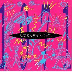 1971 / だててんりゅう