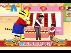 巧虎音樂律動-新年到.wmv - YouTube Chinese New Year