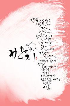 calligraphy_반지_이해인