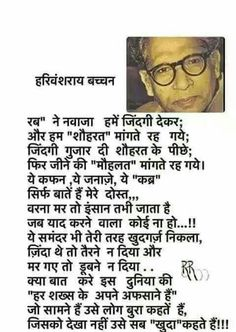 Apj Quotes, Gita Quotes, Hindi Quotes On Life, Spiritual Quotes, Hindi Qoutes, True Feelings Quotes, Good Thoughts Quotes, Reality Quotes, People Quotes