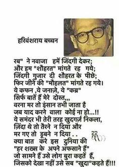 Life Apj Quotes, Hindi Quotes Images, Gita Quotes, Hindi Quotes On Life, Life Lesson Quotes, Spiritual Quotes, Words Quotes, Hindi Qoutes, True Quotes