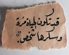 قد تكوووون..الحياه  مره  فعلا   ولكن  سكرها  انت Simple Love Quotes, Love Smile Quotes, Love Husband Quotes, Qoutes About Love, Pretty Quotes, Quotes For Book Lovers, Book Quotes, Words Quotes, Beautiful Arabic Words
