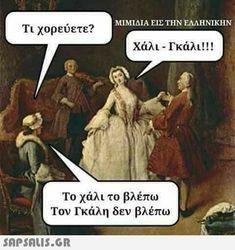 Πάμε Χαλι-Γκαλι!! Jokes Images, Funny Images, Funny Photos, Ancient Memes, Funny Greek Quotes, Just Kidding, Funny Moments, Wise Words, Picture Video