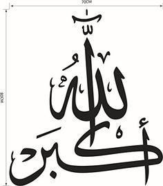 DIY Removable Islamic Muslim Culture Surah Arabic Bismillah Allah Vinyl Wall StickersDecals Quran Quotes Calligraphy as Home Mural Art Decorator *** More info could be found at the image url. Islamic Art Pattern, Allah Wallpaper, Islamic Paintings, Arabic Calligraphy Art, Islamic Wall Art, Coran, Wall Stickers Home, Hand Embroidery Designs, Mural Art