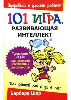 Выполняя вместе с детьми интереснейшие задания, представленные в этой книге, вы не только весело и с пользой проведете время, но и поможете им развить умственные способности, повысить уверенность в себе, улучшить моторные и учебные навыки! Для детей от 2 до 6 лет