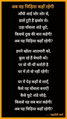 महादेवी वर्मा #hindi #poet #mahadeviverma #poem #love Best Poems For Kids, Rhyming Poems For Kids, Hindi Poems For Kids, Poem Quotes, Hindi Quotes, Words Quotes, Life Quotes, Poetry Hindi, Hindi Words
