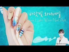 여름에 시원한 바닷빛 와니네일아트 / Wani nail in the summer light cool sea - YouTube