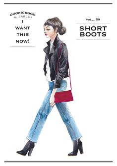 イラストレーター oookickooo(キック)こと きくちあつこが今、気になるファッションアイテムを切り取る連載コーナーです。今週のテーマは「short boots」。