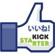 KickStarter とは?