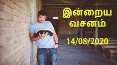 இன்றைய வசனம் [14/08/2020]/Today Bible Verse/Tamil Bible Verses of the Da... Bible Verse For Today, Verse Of The Day, Powerful Bible Verses, Todays Verse, Tamil Bible, Told You So, Christian, Life, Christians