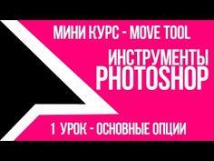 Photoshop + Творчество - Фотошоп