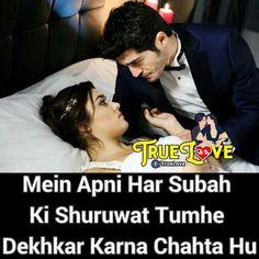 srf use dekh kr Romantic Couples, Cute Couples, Cute Love, My Love, Hayat And Murat, Love Shayri, Love Is Everything, Lovers Quotes, Urdu Poetry