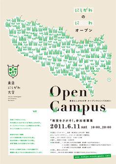 東京にしがわ大学 オープンキャンパス「教室をさがそ!」 / 東京ボランティア・市民活動センター