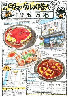 Japanese food illustration from Okayama Go Go Gourmet Corps (ernie.exblog.jp/) Menu Illustration, Food Illustrations, Food Catalog, Adele, Food Map, Pinterest Instagram, Food Poster Design, Food Sketch, Food To Go