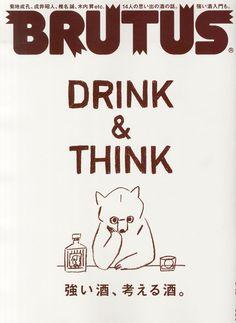 別の案として,シンプルなイラストだけでも逆にいいかも Drink and Think