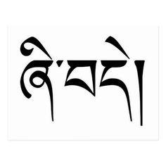 "Shop ""Peace"" Tibetan Calligraphy Postcard created by SupportforTibet. Love Symbol Tattoos, Great Tattoos, Symbolic Tattoos, Tattoos With Meaning, Body Art Tattoos, Tatoos, Tibetan Script, Tibetan Symbols, Tibetan Art"