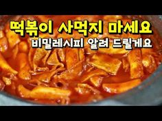 떡볶이만들기 떡볶이 비밀레시피를 알려드려요 tteokbokki recipe - YouTube Korean Street Food, Korean Food, Tteokbokki Recipe, Easy Cooking, Cooking Recipes, Korean Side Dishes, Vegetarian Recipes, Healthy Recipes, My Best Recipe
