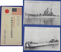 1954 Japanese Photo Postcards Memorial for the Visit of the American Navy Ships  (for Toyama Pref. Industrial Great Exposition / 15th Anniversary of Opening Toyama Port) /  Photos of heavy cruiser Los Angeles & Landing Ship Support (LST), / vintage antique old Japanese military war art card / Japanese history historic paper material Japan