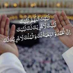 Book Umrah Packages for January, February, March Easter Umrah Packages and Ramadan Umrah Packages with Most Trusted Umrah Agents in UK. Duaa Islam, Allah Islam, Islam Muslim, Islam Quran, Eid Quotes, Hadith Quotes, Quran Quotes, Islamic Images, Islamic Pictures