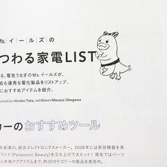 FUDGE presents「kiitos.」vol.6のイラストを担当しました。 「美容と健康にまつわる家電LIST」ページで 電気うなぎMs.イールズのイラストを描いています。