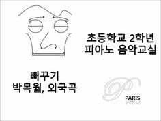 [초등학교 음악 교과서] 뻐꾸기, 박목월, 외국곡 - [Music textbook] Cuckoo