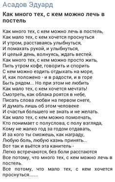 Lebensweisheiten – Quotes World The Words, Cool Words, Russian Quotes, Poem Quotes, Good Life Quotes, Verse, Love Poems, My Mood, Quotations