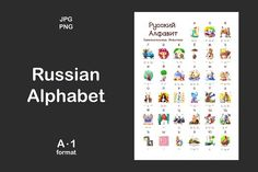 ♥ Russian animals alphabet by WINDmade on H Alphabet, Russian Alphabet, Animal Alphabet, Learn Russian, Thing 1, Echidna, Gifts For Kids, Letters, Poster