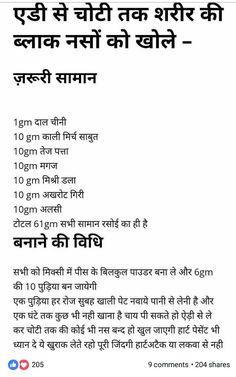 Health tips in Hindi- Gharelu Nuskhe Health Facts, Health Diet, Health And Wellness, Health Care, Home Health Remedies, Natural Health Remedies, Natural Health Tips, Health And Beauty Tips, Herbal Medicine