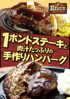 1ポンドステーキと肉汁たっぷりの手作りハンバーグ ヒーローズ 秋葉原店 グランドメニュー表紙