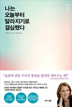 나는 오늘부터 달라지기로 결심했다 / 그레첸 루빈 - KOREAN 158.1 RUBIN GRETCHEN 2016 [APR 2017]